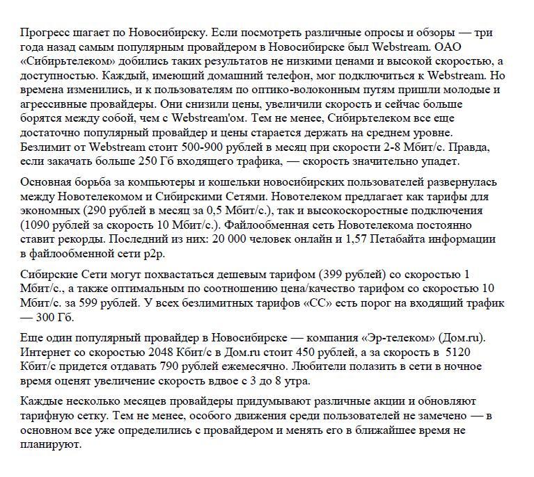 Обзор провайдеров Новосибирска
