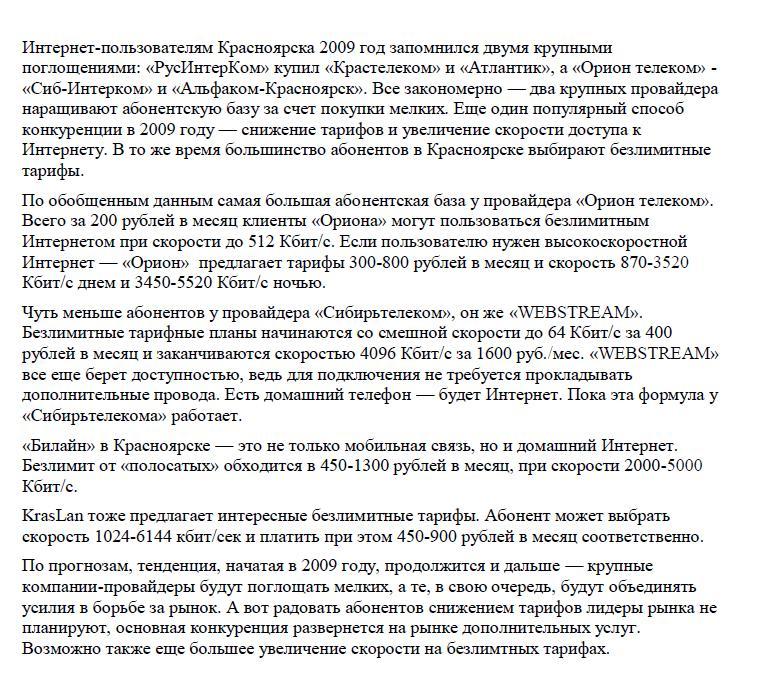 Обзор провайдеров Красноярска