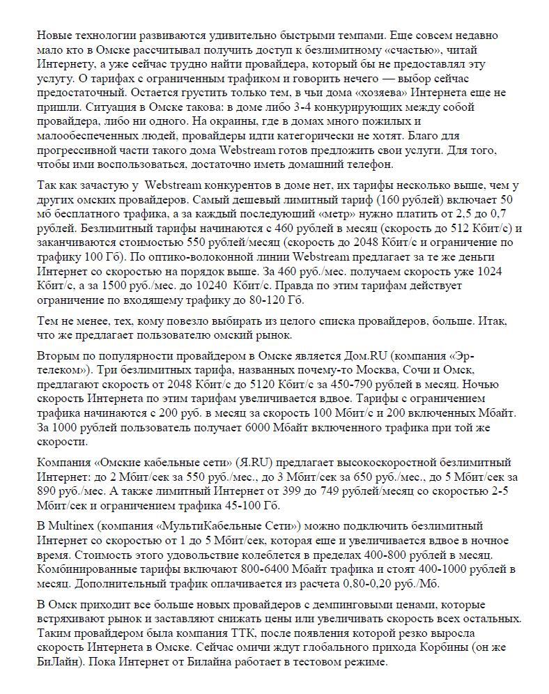 Обзор провайдеров Омска