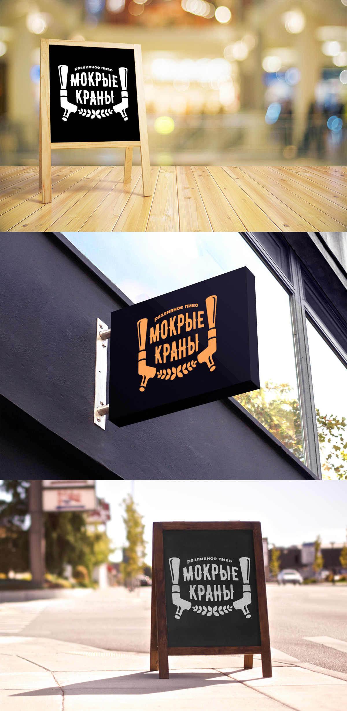 Вывеска/логотип для пивного магазина фото f_115602bd0fbc7455.jpg