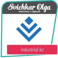 Расходные материалы для отраслей промышленности - http://industrial.kz