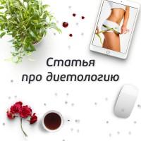 Статья про диетологию