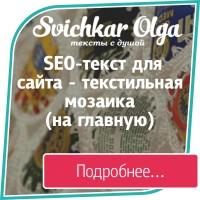 Сео текс для сайта - текстильная мозаика (о компании)