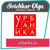 Урбаника - интернет-магазин декоративных товаров для дома и интерьера