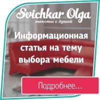 Информационная статья на тему выбора мебели