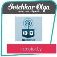Магазин радиоуправляемых моделей - http://rcmotor.by