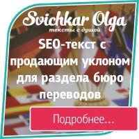 Сео-текст с продающим уклоном для раздела бюро переводов