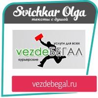 Курьерские услуги - vezdebegal.ru