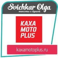 Центр кузовного ремонта и покраски автомобилей - http://kaxamotoplus.ru