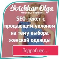 Сео-текст с продающим уклоном на тему выбора женской одежды
