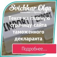 Текст на главную страницу сайта таможенного декларанта