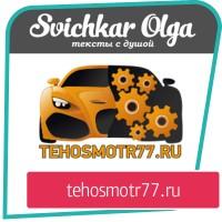 Техосмотр - tehosmotr77.ru