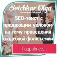Сео-текст с продающим уклоном на тему проведения свадебной фотосъемки