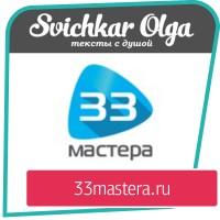 Окна и натяжные потолки - http://www.33mastera.ru