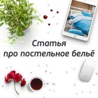 Статья про постельное бельё