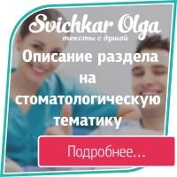 Текст на стоматологическую тематику (описание раздела)