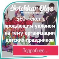 Сео-текст с продающим уклоном на тему организации детских праздников
