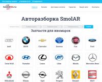 Сайт авторазборки SmolAR