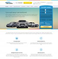 Перенос сайта Автовыкуп