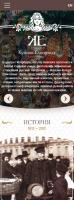 Мобильная версия для сайта kupetzeliseevs.ru