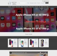 Доработка apple-store.com.ru