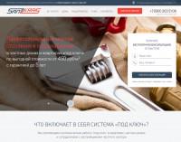 Доработка сайта san-kras.ru на Yii2