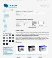 Интернет-магазин tula-akb.ru