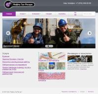 Нефть Газ-Ресурс