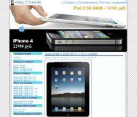 Продажа Iphone в Самаре