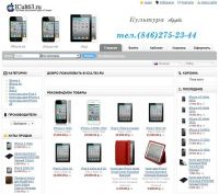 Интернет-магазин Apple - icult63.ru
