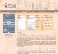 Перенос сайта и почты