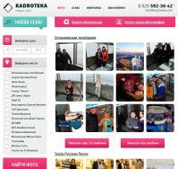 Доработки сайта Kadroteka