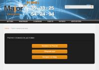 Доработка калькулятора me-67.ru