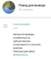 """Авторские посты для канала """"Повод для вывода"""" в Telegram. Похвальная тактика"""