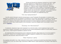 IT-услуги. Текст на главную