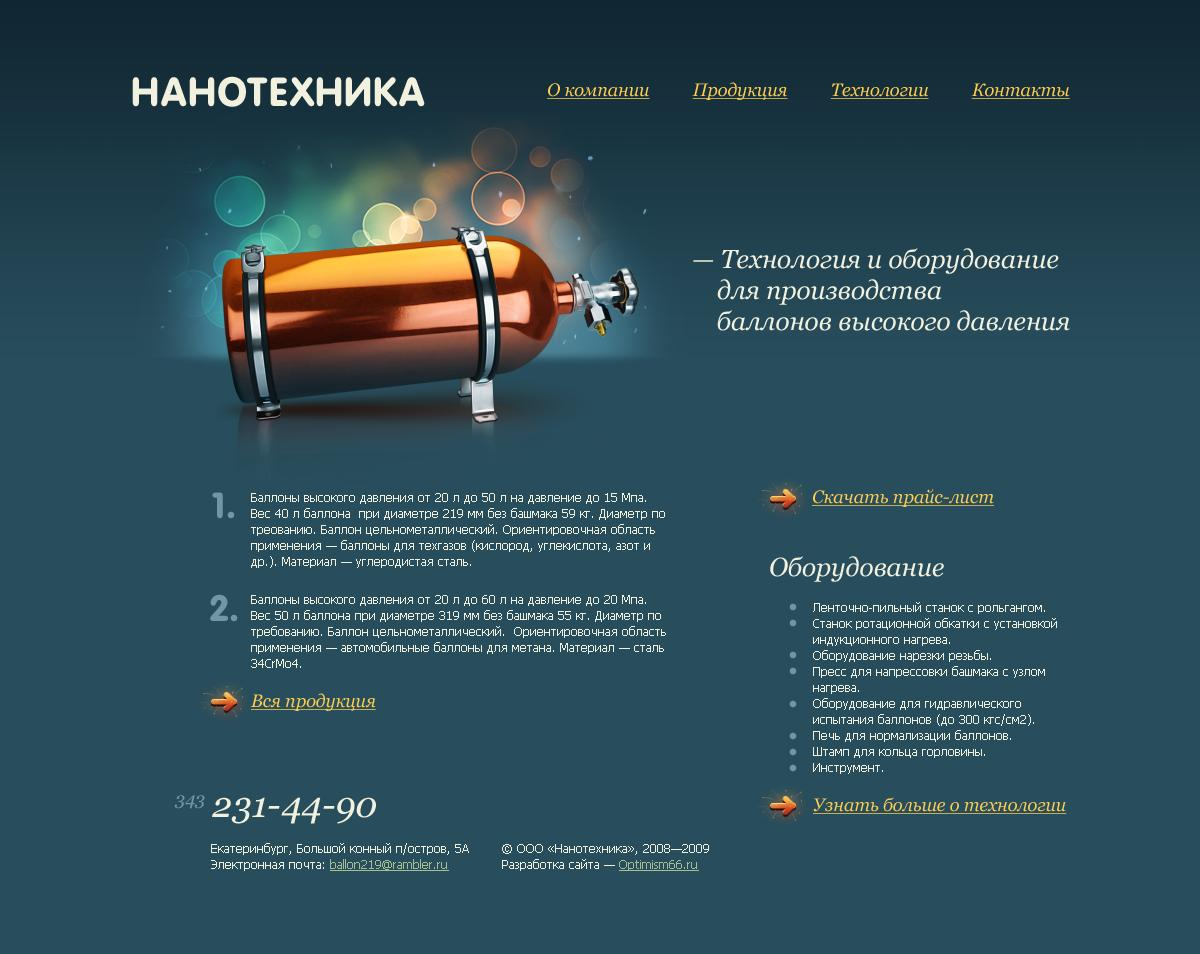 «Нанотехника» — верстка + разработка на «MODx»