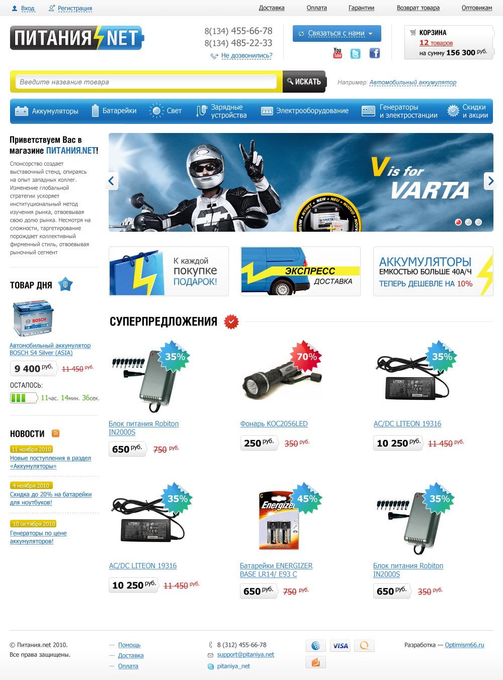 Интернет-магазин «ПИТАНИЯ.NET»