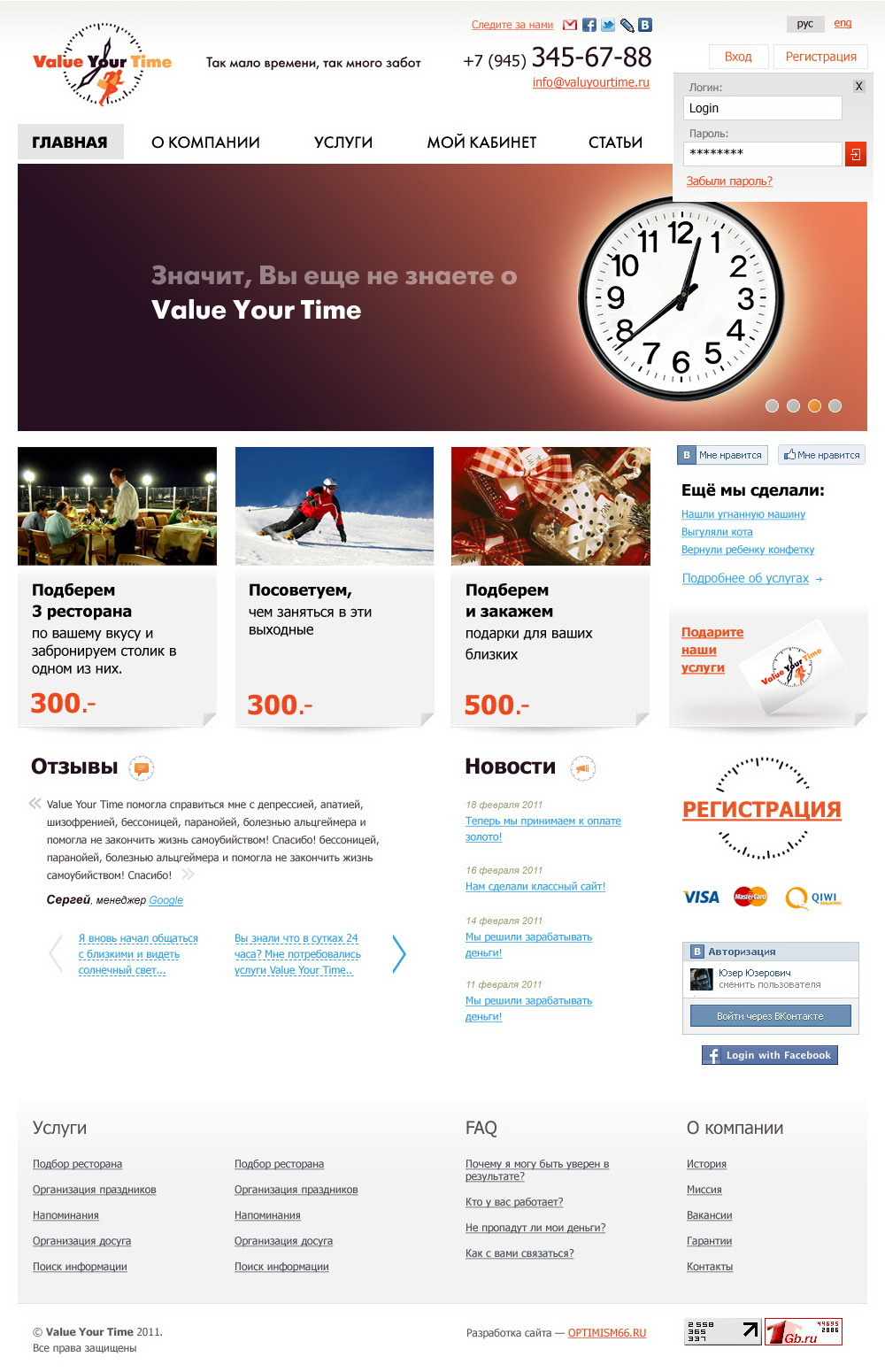 Проект «Value your Time»