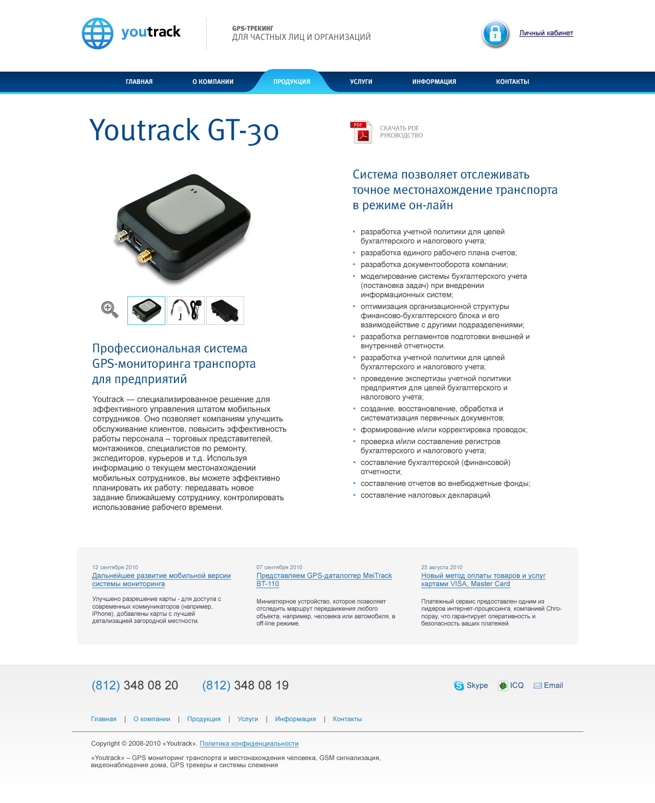 «YouTrack»