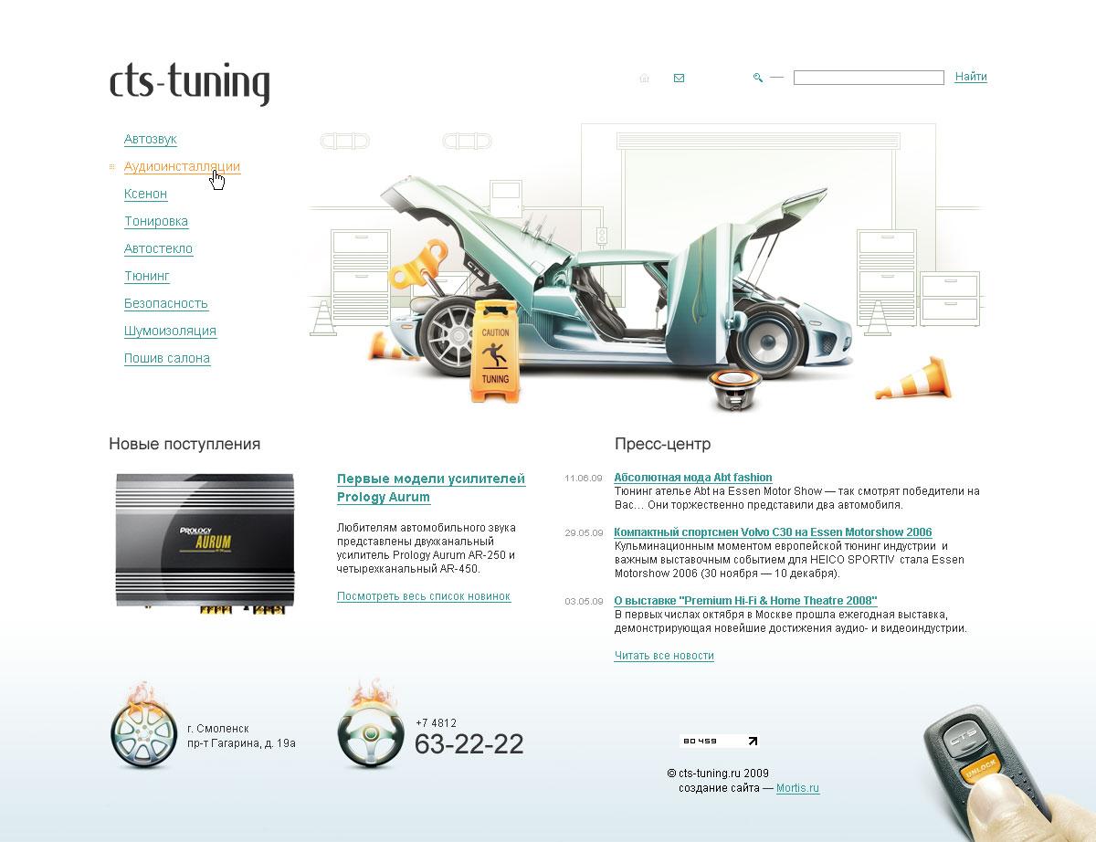 «CTS-Tuning» — верстка + разработка на «MODx»