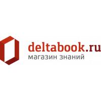 Deltabook.ru - интернет-магазин учебников для изучения иностранных языков