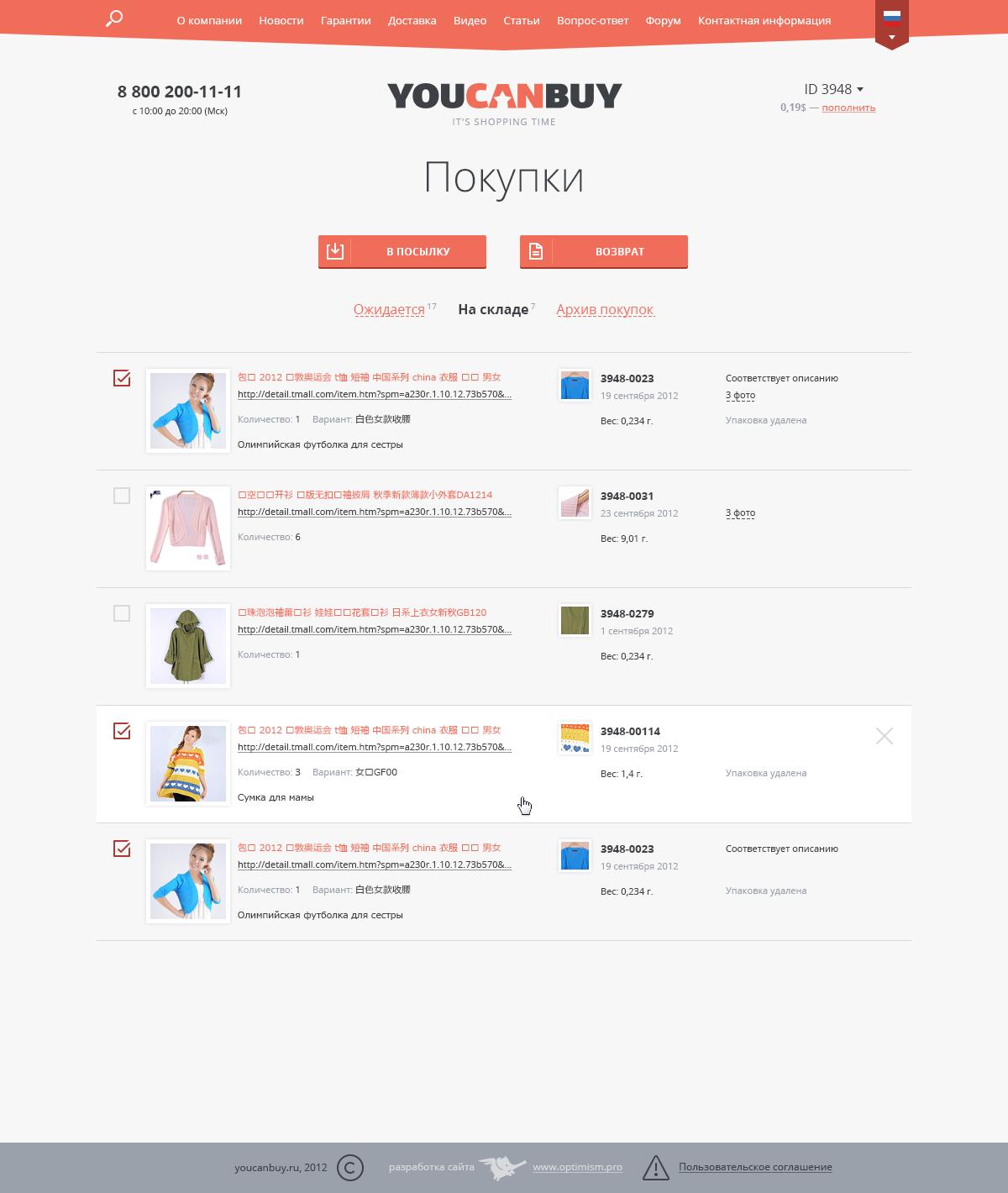 «YouCanBuy» —  верстка + разработка на «DJANGO CMS»
