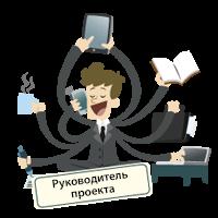 Руководитель проекта - мастер управления проектом