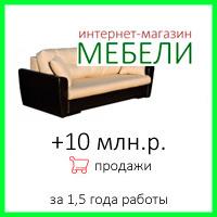 Кратный рост интернет-магазина мебели