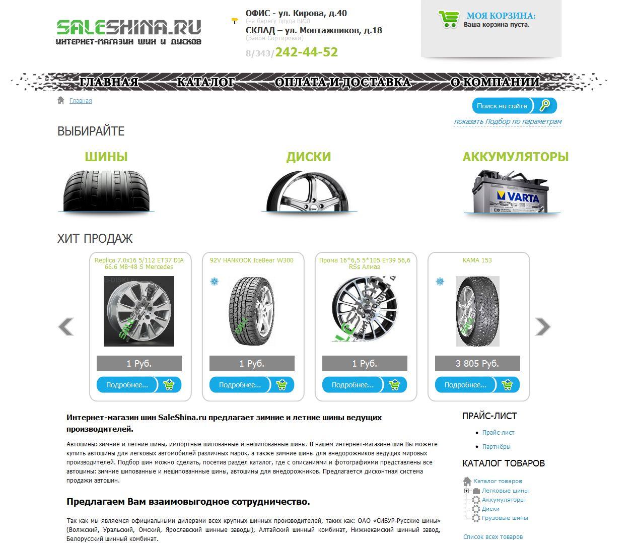 Интернет-магазин Saleshina
