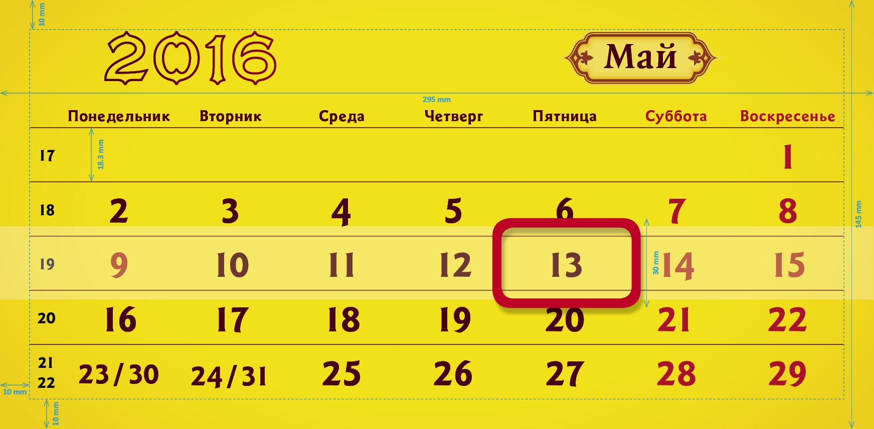 Квартальный календарь и промо-блокнот для ТМ «Индус» (2015 г.)