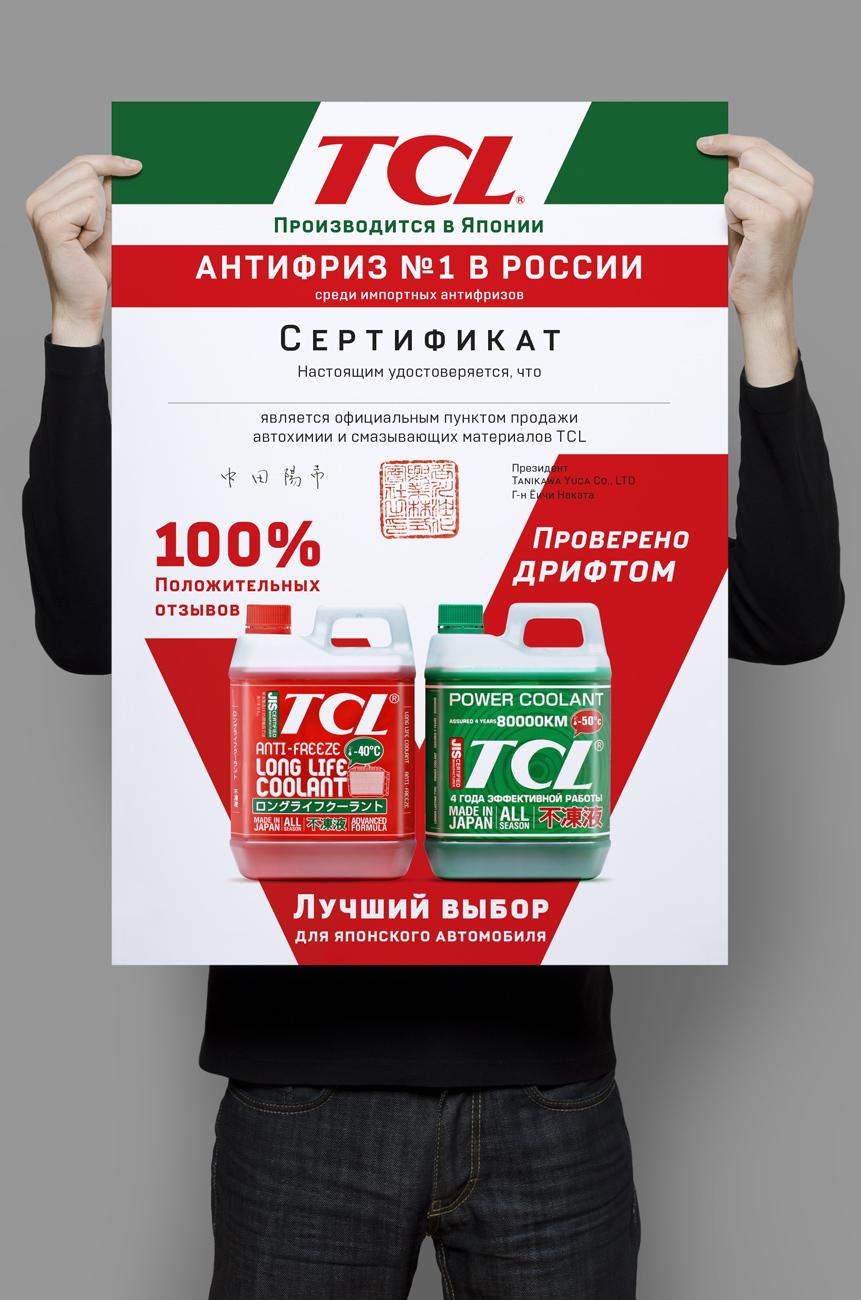 Промо-постер антифриза ТМ ТСL