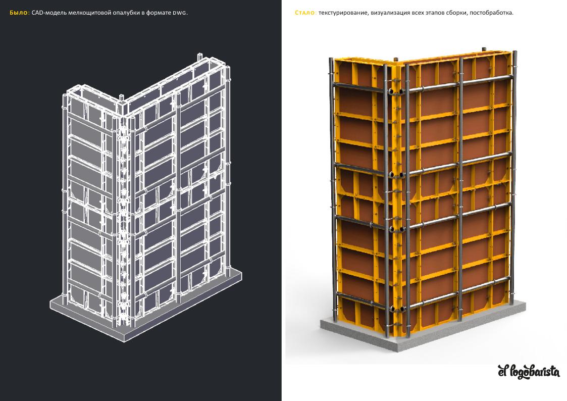 Визуализация этапов установки опалубки на основе DWG-модели (gif-анимация)