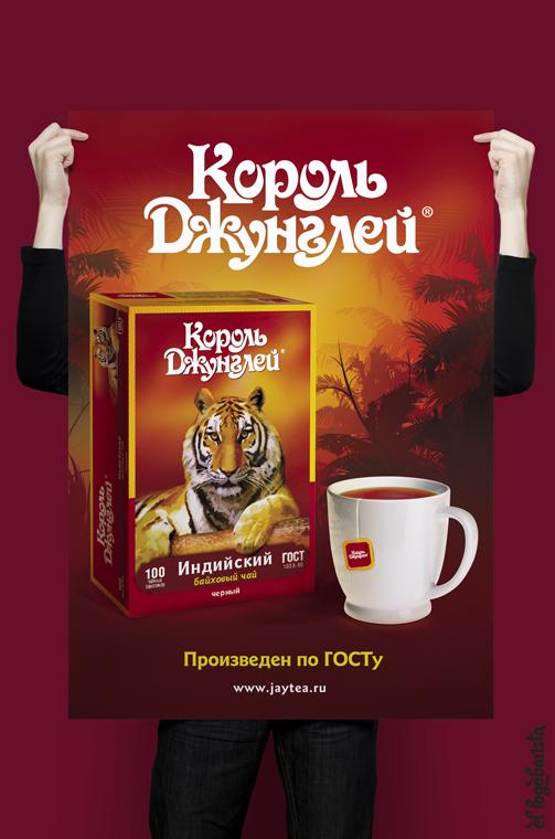 Промо-постер чая ТМ «Король джунглей»