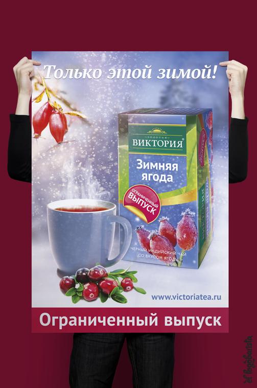 Промо-постер чая Golden Victoria «Зимняя ягода»